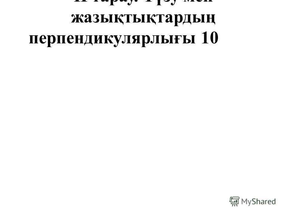 ІІ тарау. Түзу мен жазықтықтардың перпендикулярлығы10