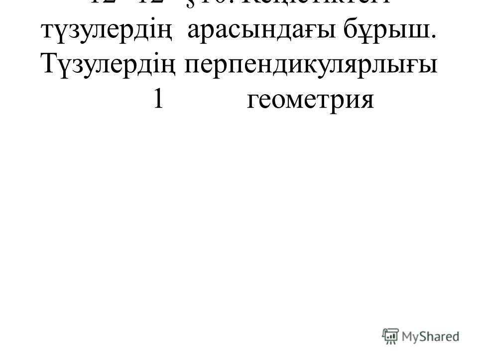 1212§10. Кеңістіктегі түзулердің арасындағы бұрыш. Түзулердің перпендикулярлығы 1геометрия