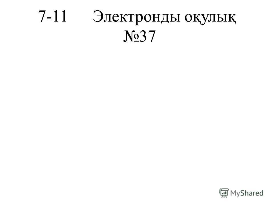 7-11Электронды оқулық 37