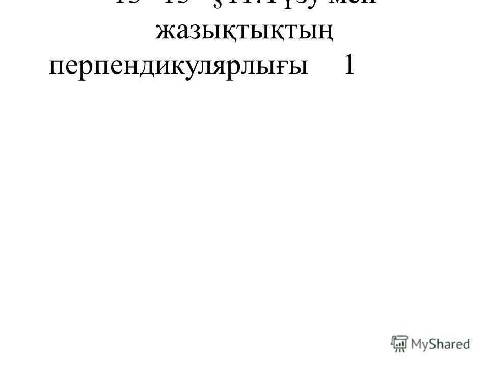 1313§11.Түзу мен жазықтықтың перпендикулярлығы1