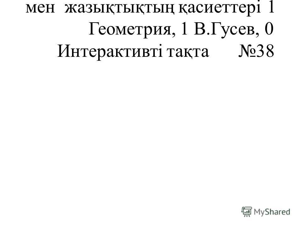 1414§12.Перпендикуляр түзу мен жазықтықтың қасиеттері1 Геометрия, 1 В.Гусев, 0 Интерактивті тақта38