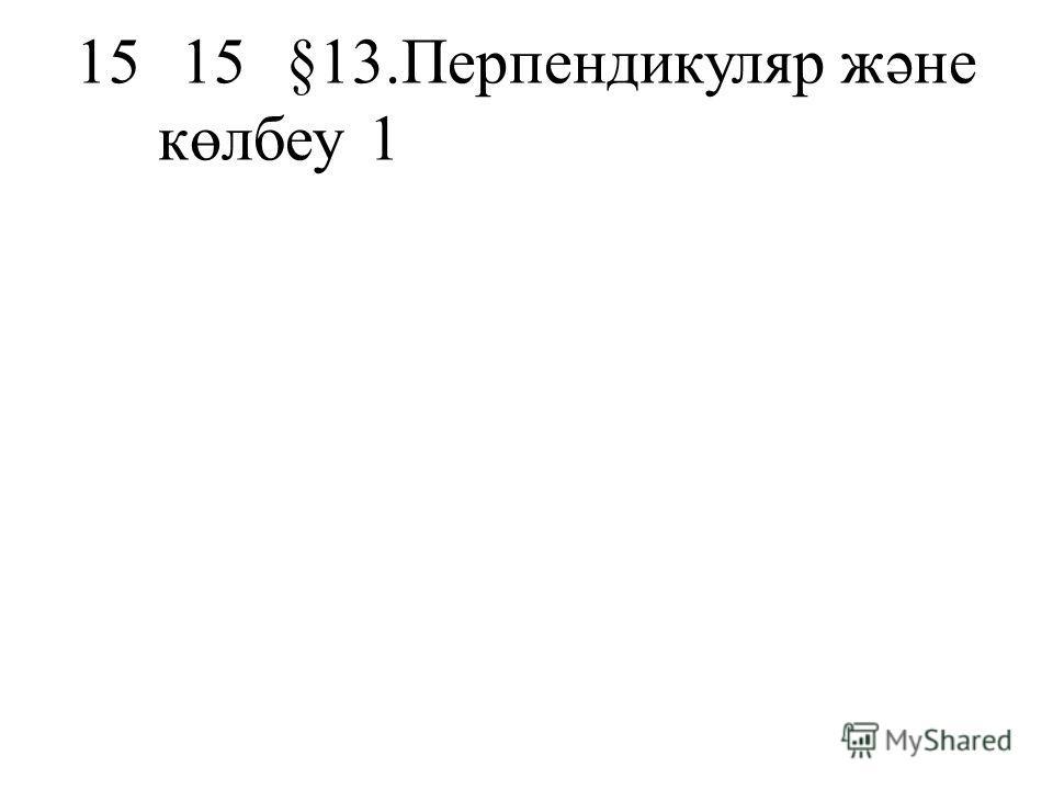 1515§13.Перпендикуляр және көлбеу1