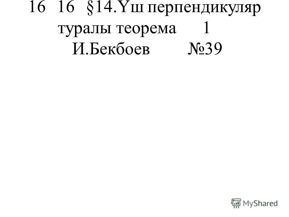1616§14.Үш перпендикуляр туралы теорема1 И.Бекбоев39