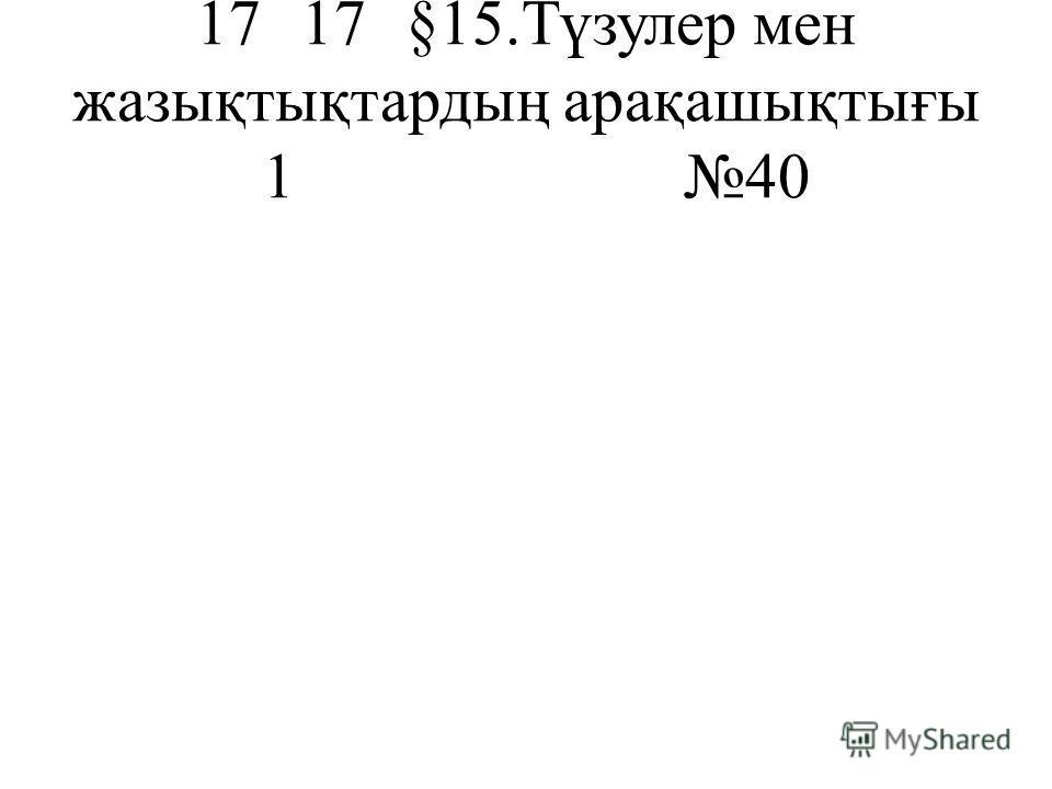 1717§15.Түзулер мен жазықтықтардың арақашықтығы 140