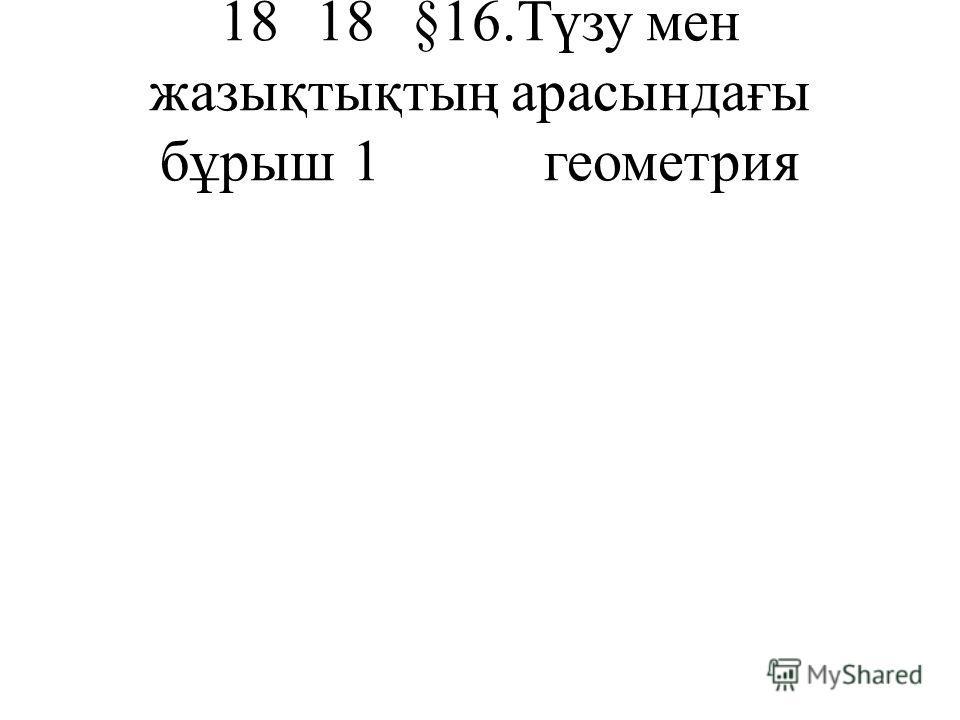 1818§16.Түзу мен жазықтықтың арасындағы бұрыш1геометрия