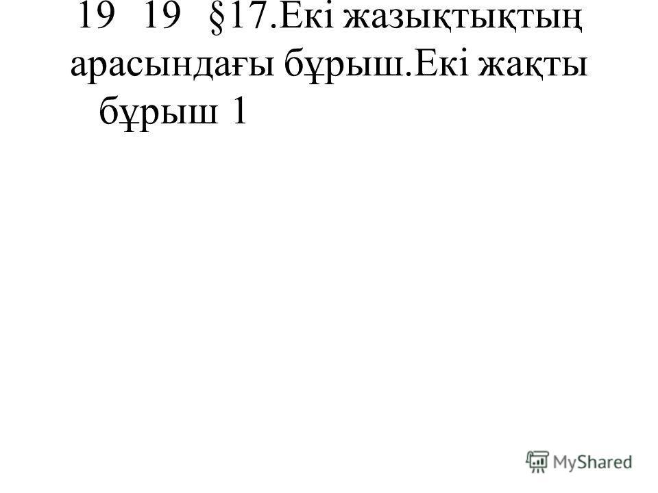 1919§17.Екі жазықтықтың арасындағы бұрыш.Екі жақты бұрыш1