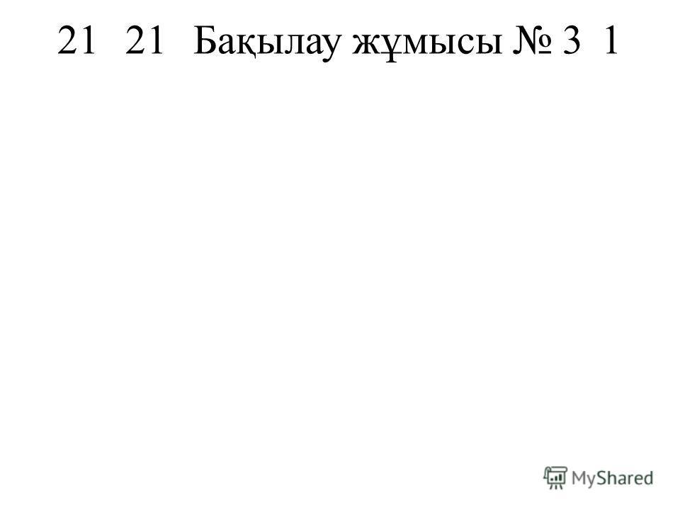2121Бақылау жұмысы 31