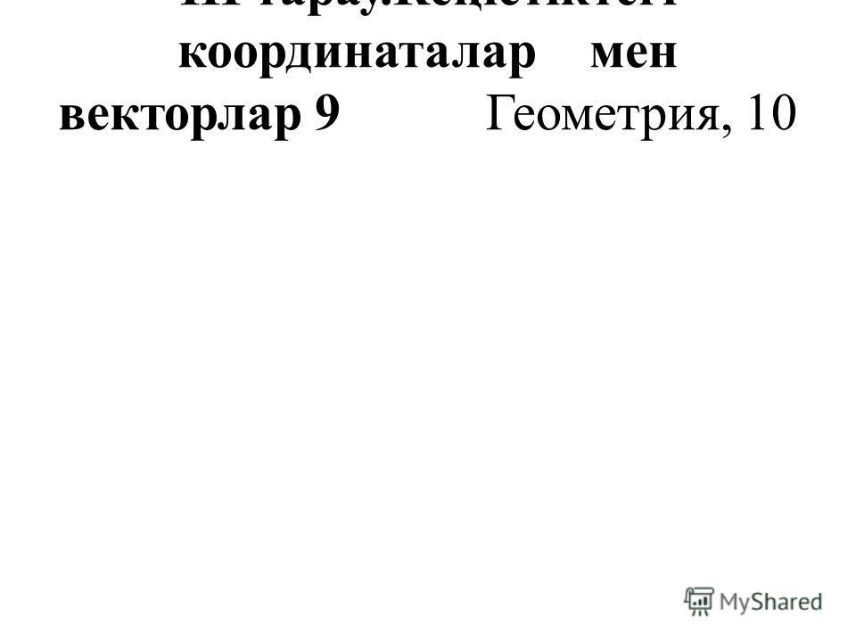 ІІІ тарау.Кеңістіктегі координаталар мен векторлар9Геометрия, 10