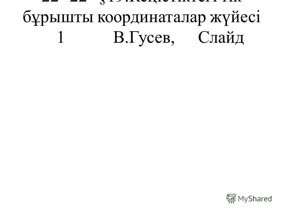 2222§19.Кеңістіктегі тік бұрышты координаталар жүйесі 1В.Гусев,Слайд