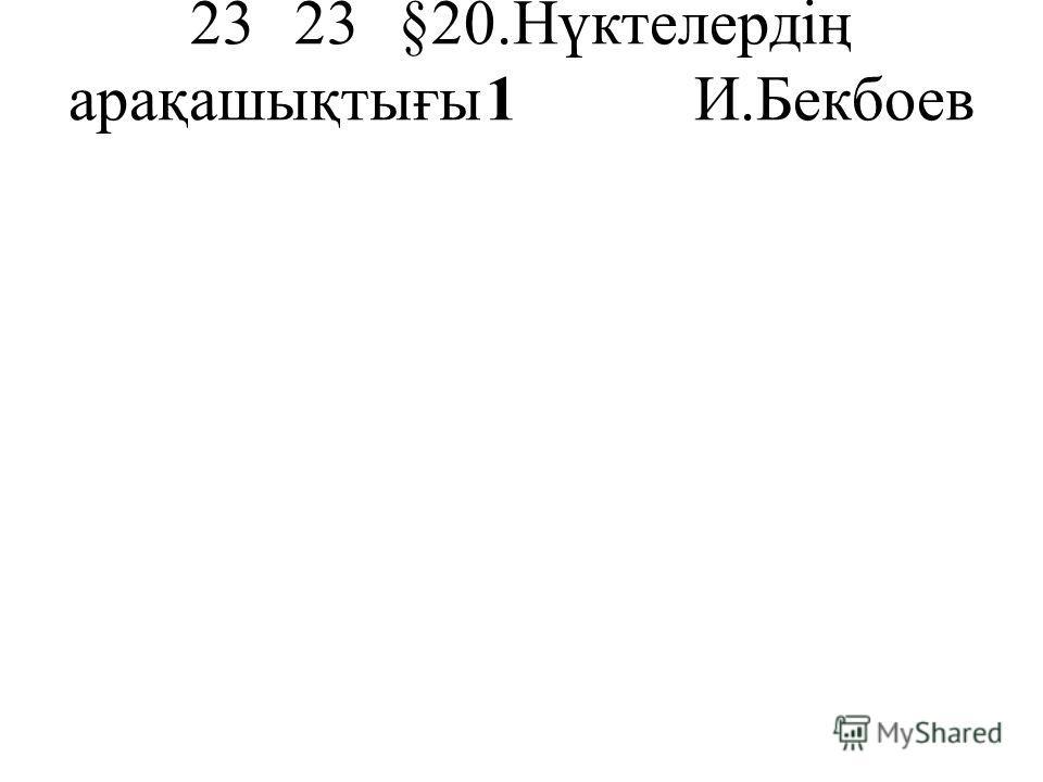 2323§20.Нүктелердің арақашықтығы1И.Бекбоев