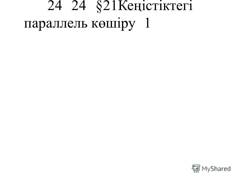 2424§21Кеңістіктегі параллель көшіру1