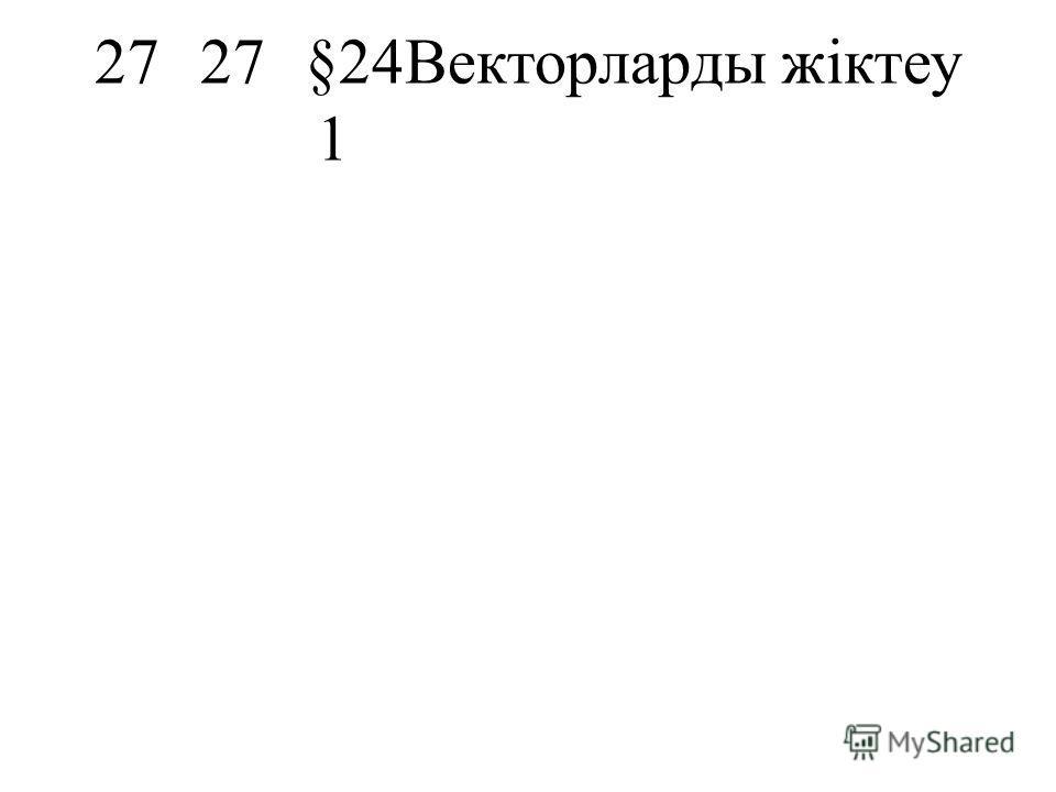 2727§24Векторларды жіктеу 1