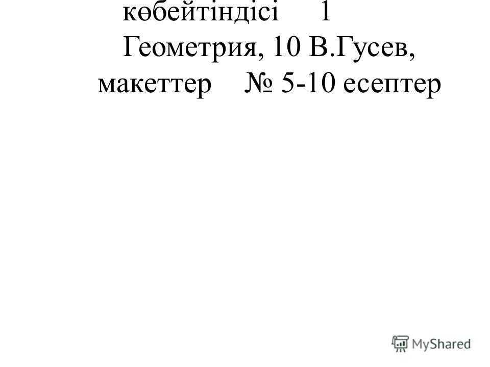 2828§25.Векторлардың скаляр көбейтіндісі1 Геометрия, 10 В.Гусев, макеттер 5-10 есептер