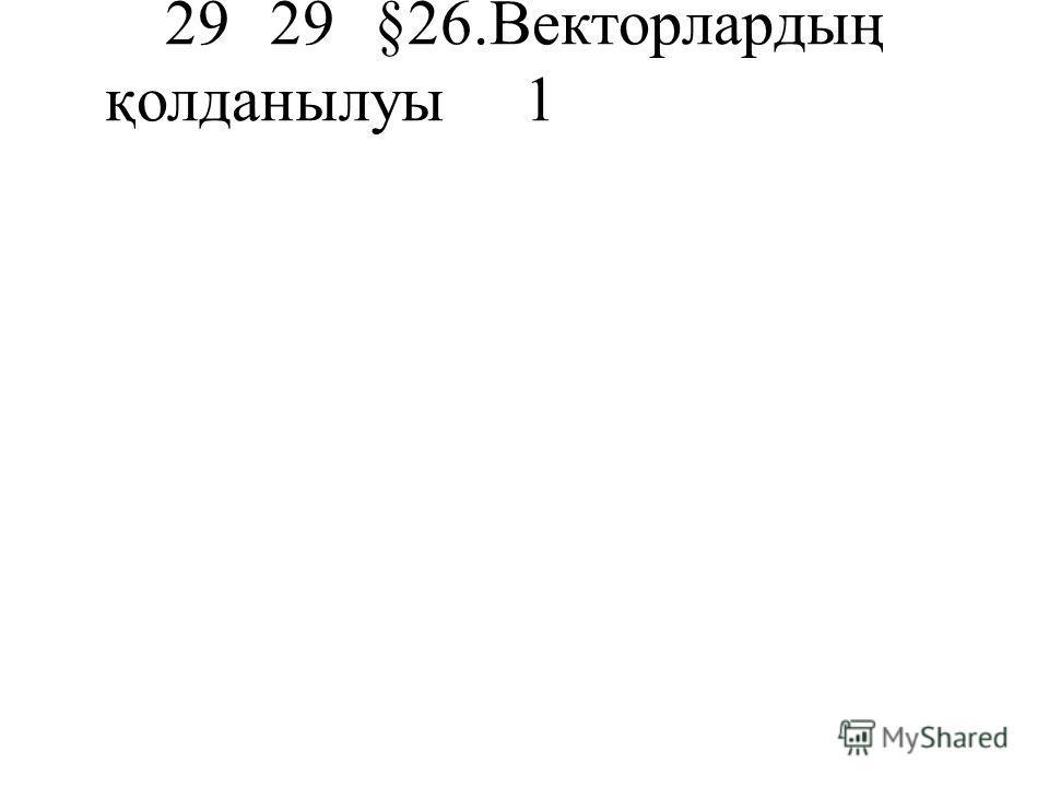 2929§26.Векторлардың қолданылуы1