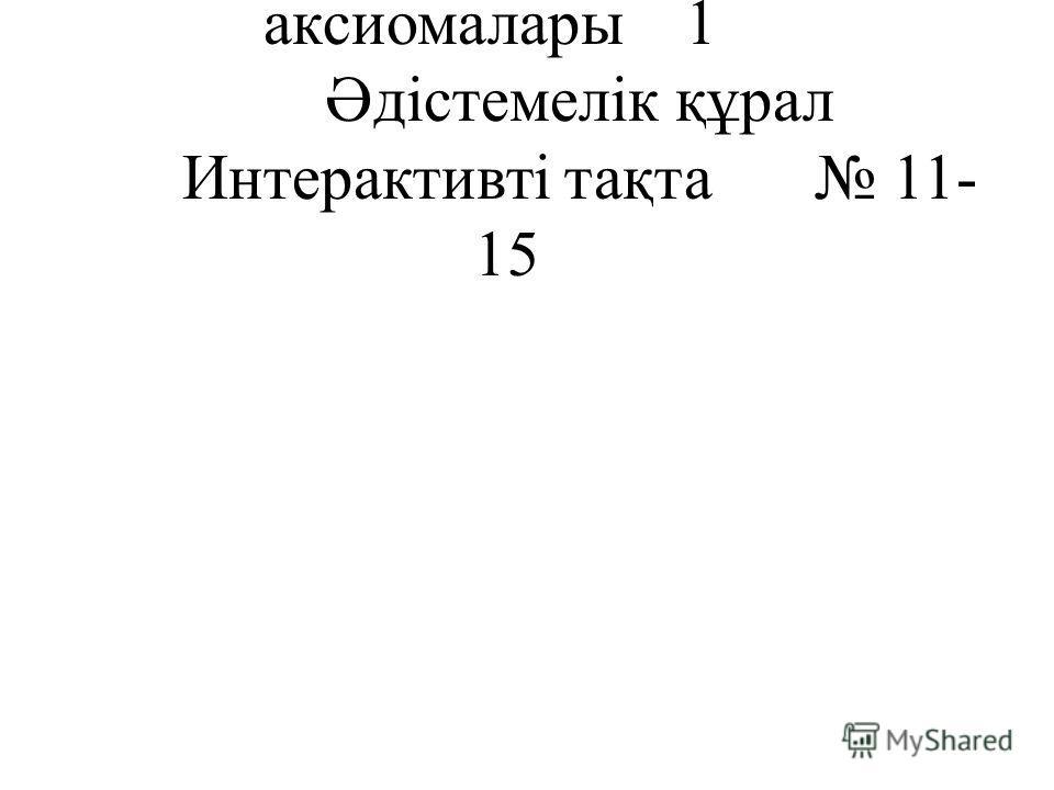 3131Стерометрия аксиомалары1 Әдістемелік құрал Интерактивті тақта 11- 15