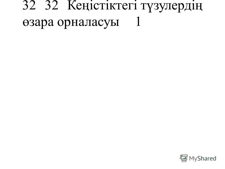3232Кеңістіктегі түзулердің өзара орналасуы1
