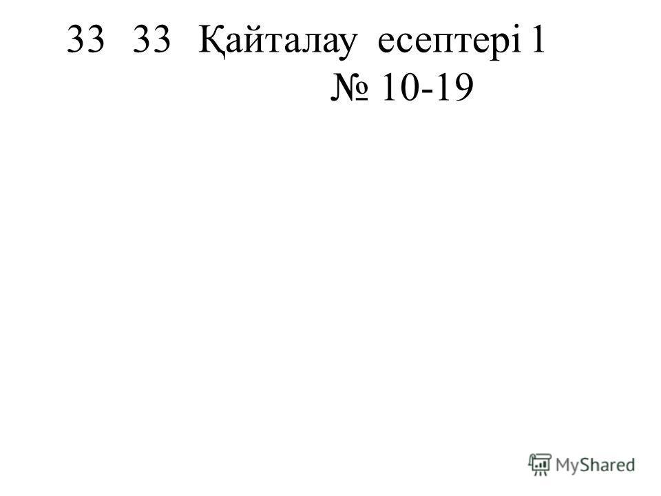 3333Қайталау есептері1 10-19