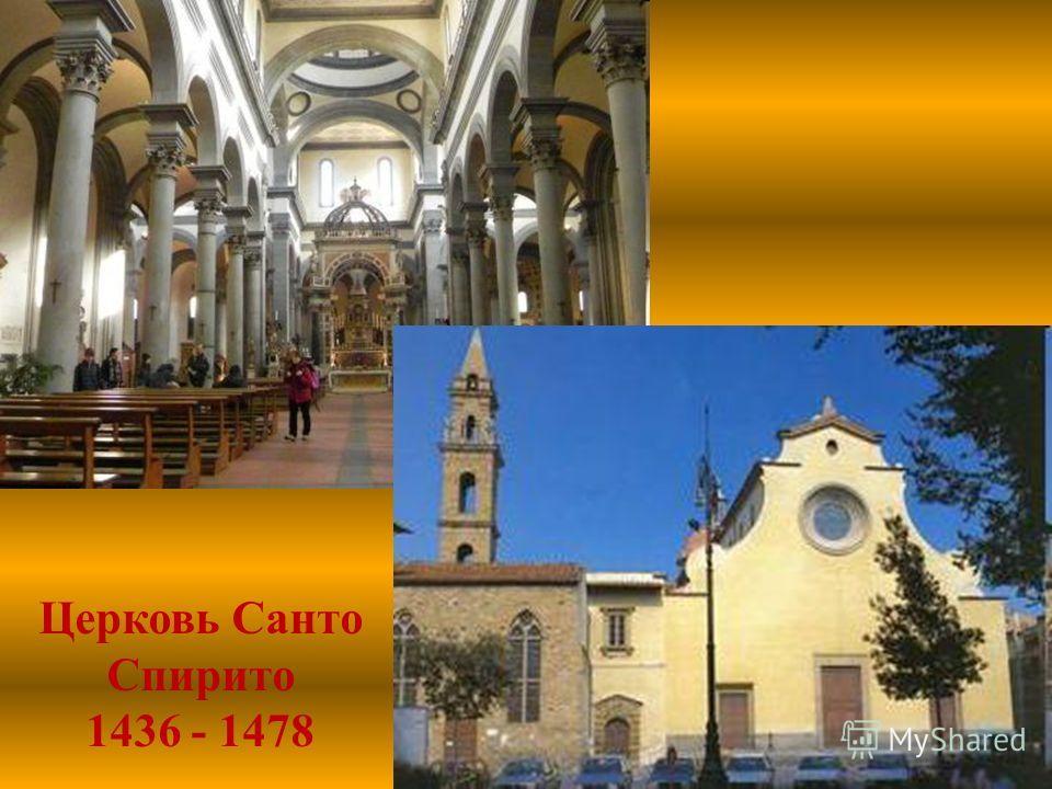 Церковь Санто Спирито 1436 - 1478