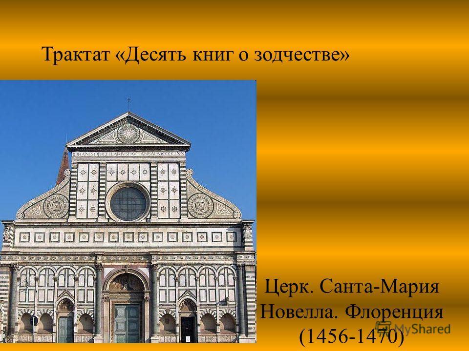 Трактат «Десять книг о зодчестве» Церк. Санта-Мария Новелла. Флоренция (1456-1470)