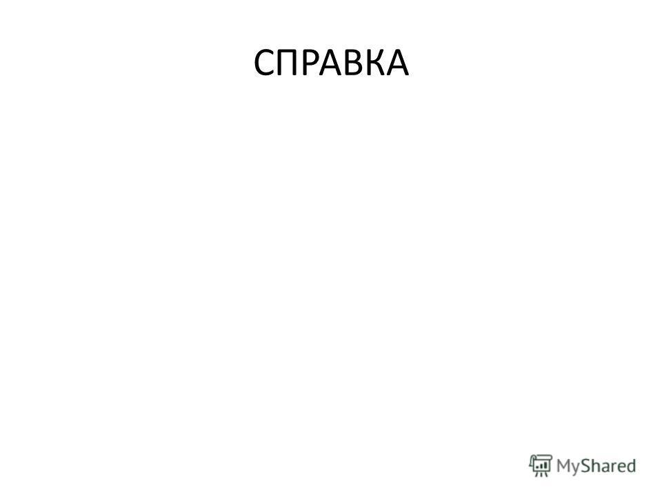 СПРАВКА