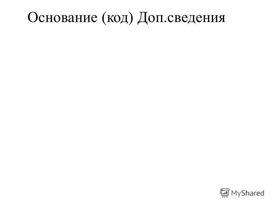 Основание (код)Доп.сведения