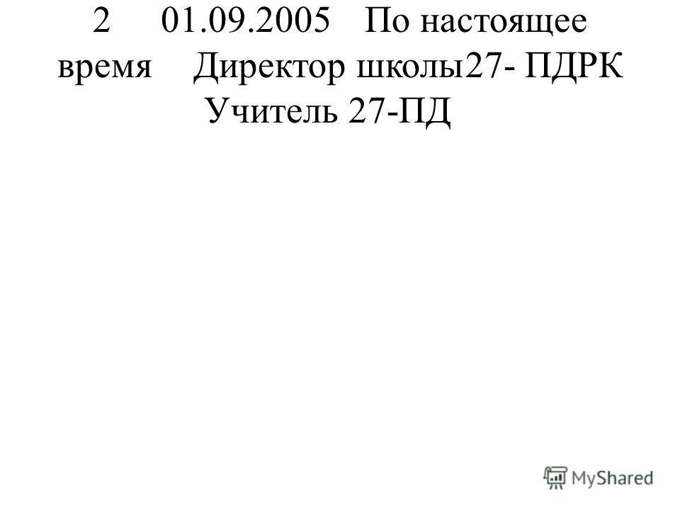201.09.2005По настоящее времяДиректор школы27- ПДРК Учитель 27-ПД