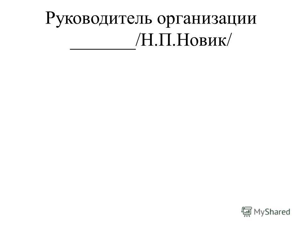 Руководитель организации _______/Н.П.Новик/