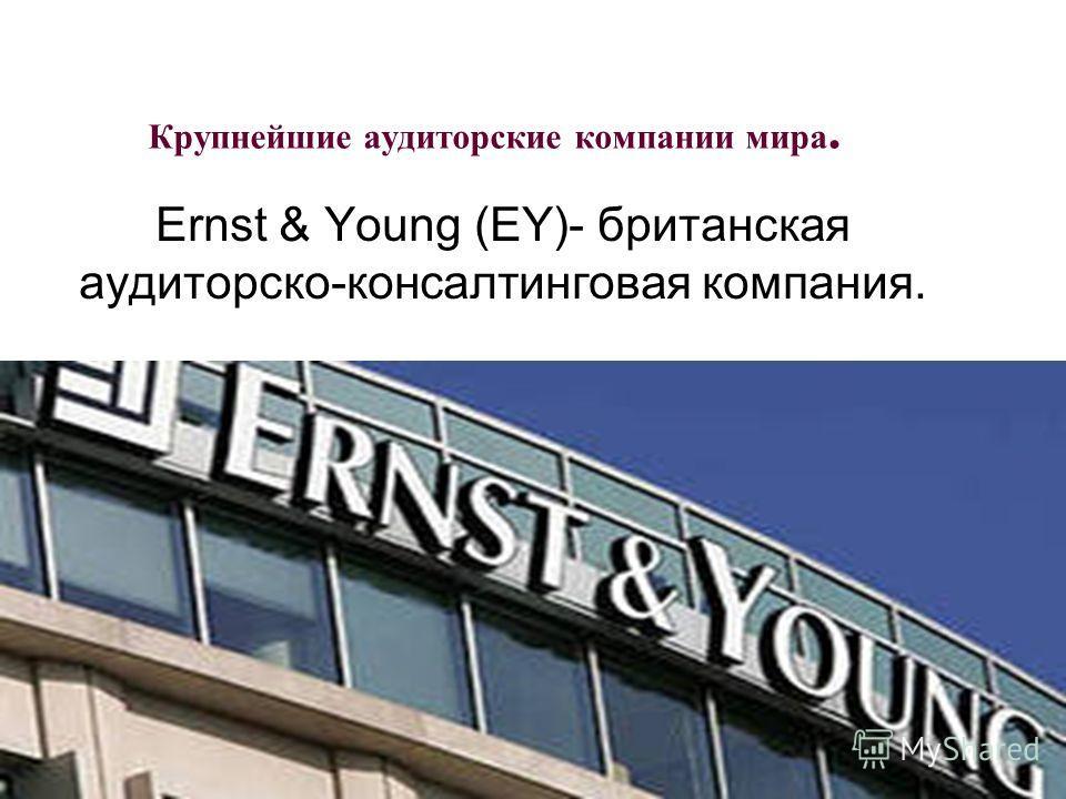 Крупнейшие аудиторские компании мира. Ernst & Young (EY)- британская аудиторско-консалтинговая компания.
