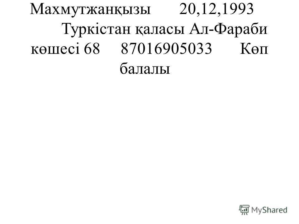 4.Бабажанова Уғилжан Махмутжанқызы20,12,1993 Туркістан қаласы Ал-Фараби көшесі 6887016905033Көп балалы
