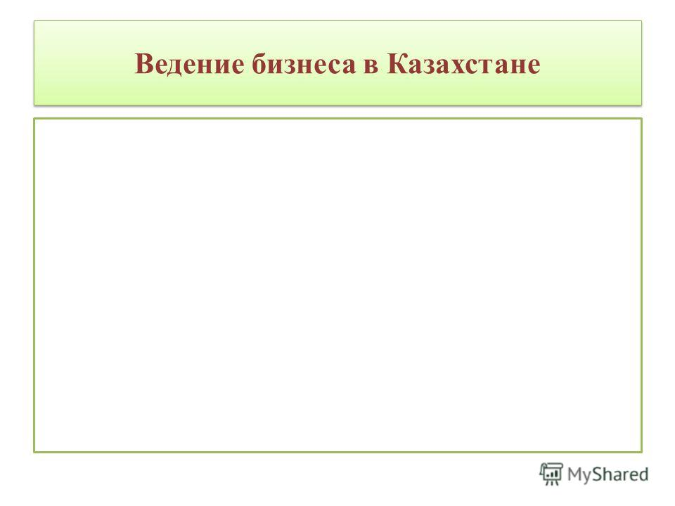 Ведение бизнеса в Казахстане
