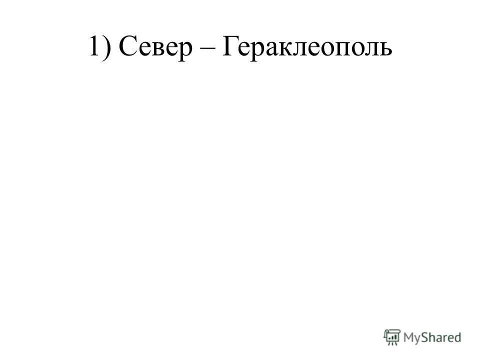 1) Север – Гераклеополь