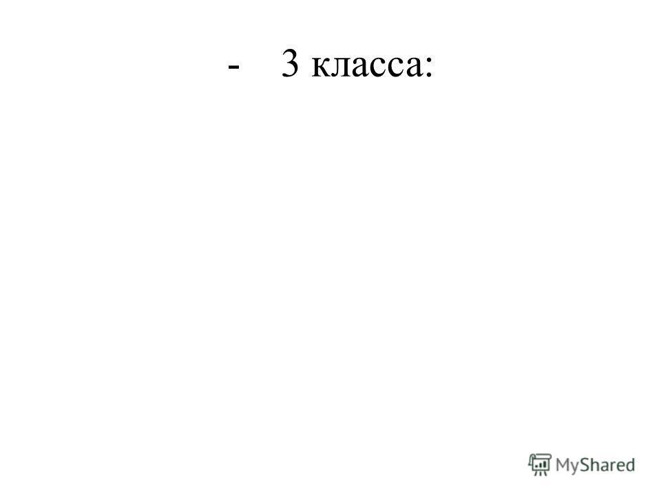 - 3 класса: