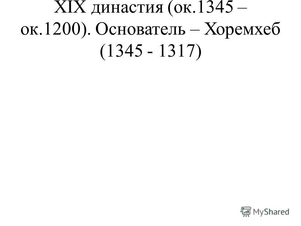 XIX династия (ок.1345 – ок.1200). Основатель – Хоремхеб (1345 - 1317)