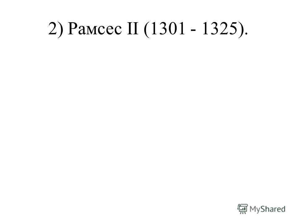 2) Рамсес II (1301 - 1325).