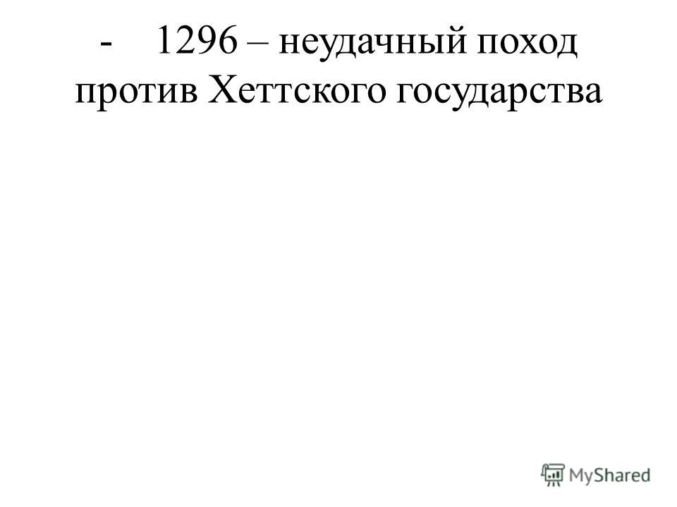 - 1296 – неудачный поход против Хеттского государства
