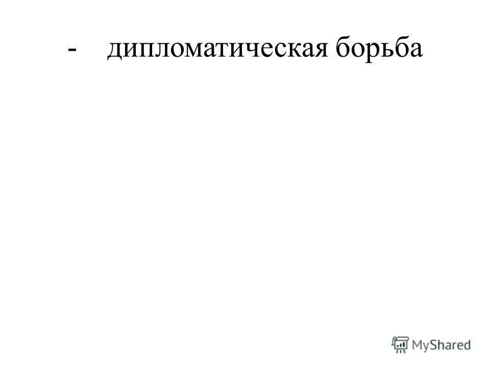 - дипломатическая борьба