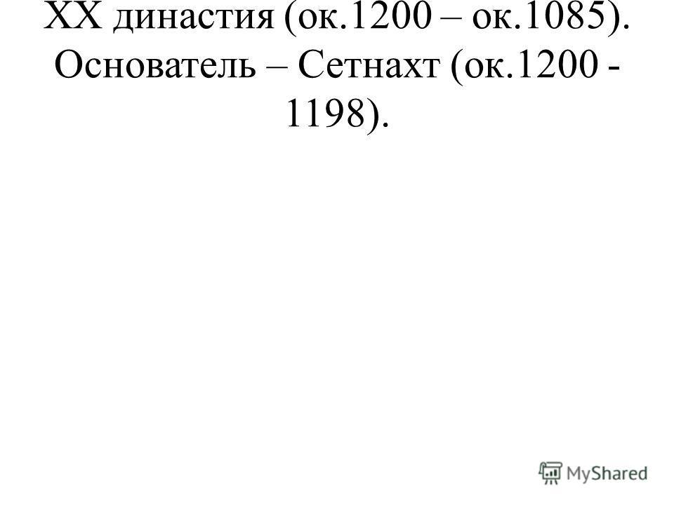 XX династия (ок.1200 – ок.1085). Основатель – Сетнахт (ок.1200 - 1198).