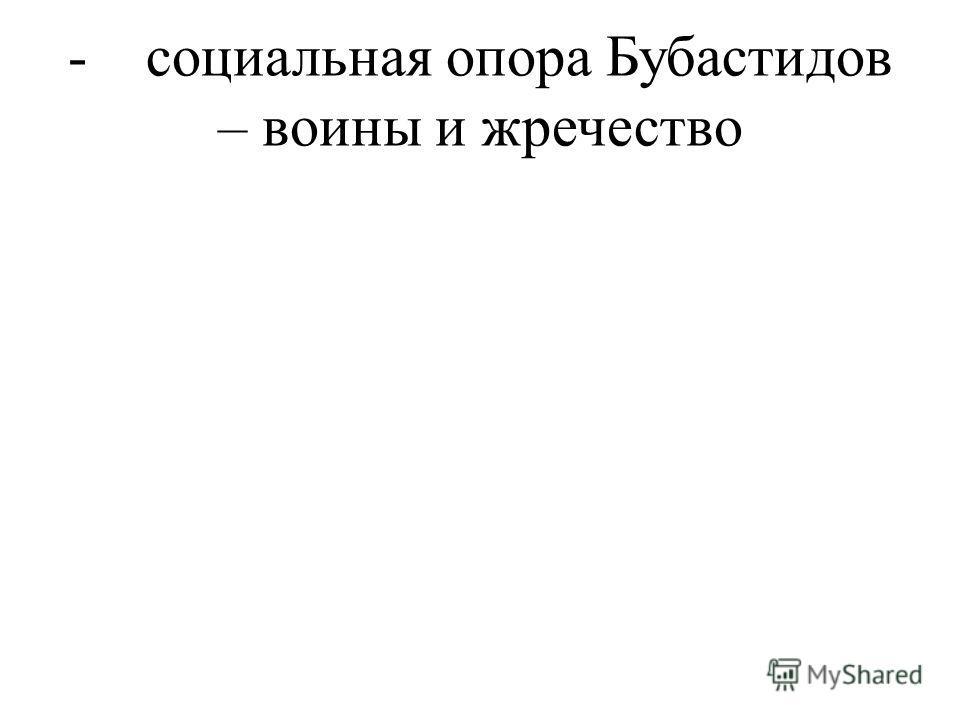 - социальная опора Бубастидов – воины и жречество