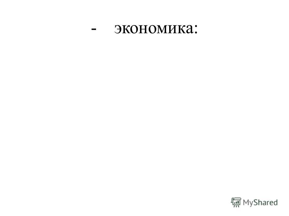- экономика: