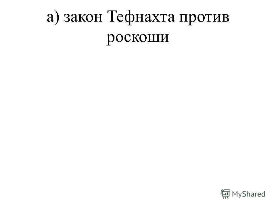 а) закон Тефнахта против роскоши