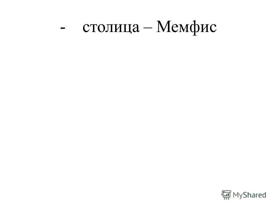 - столица – Мемфис