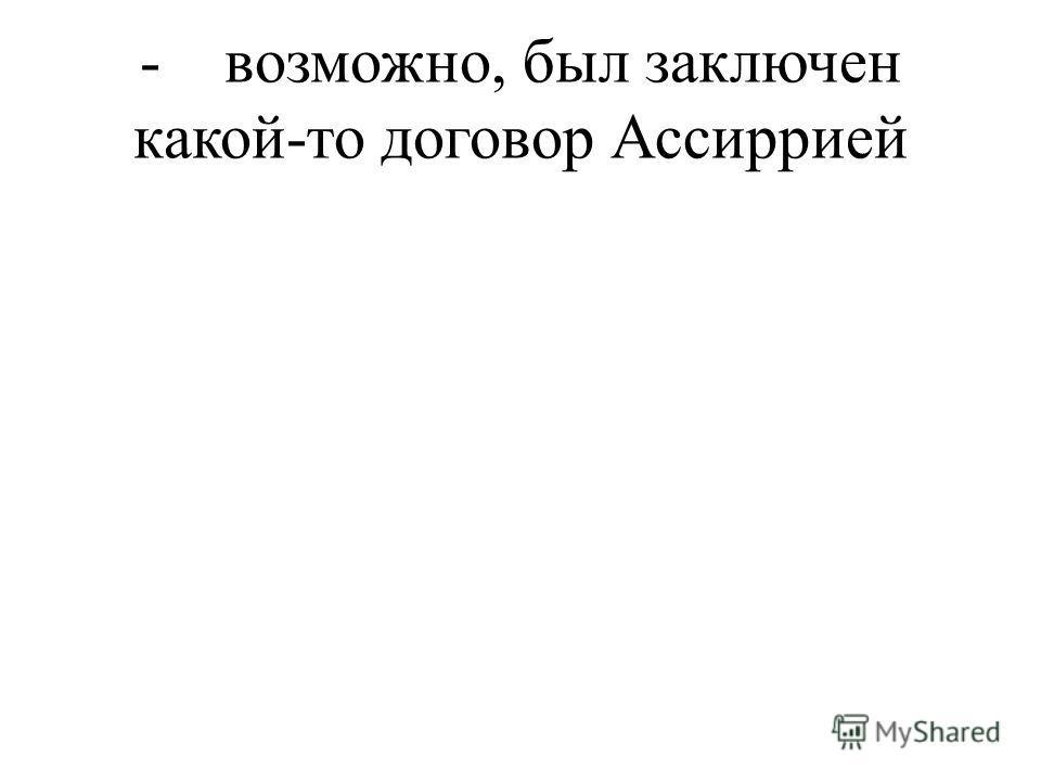 - возможно, был заключен какой-то договор Ассиррией