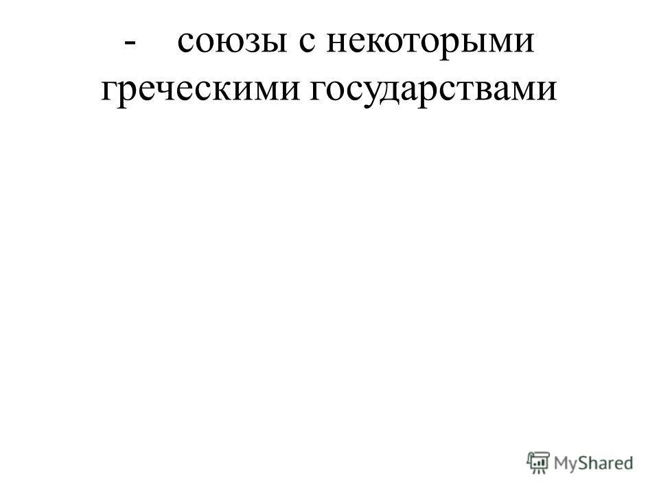- союзы с некоторыми греческими государствами