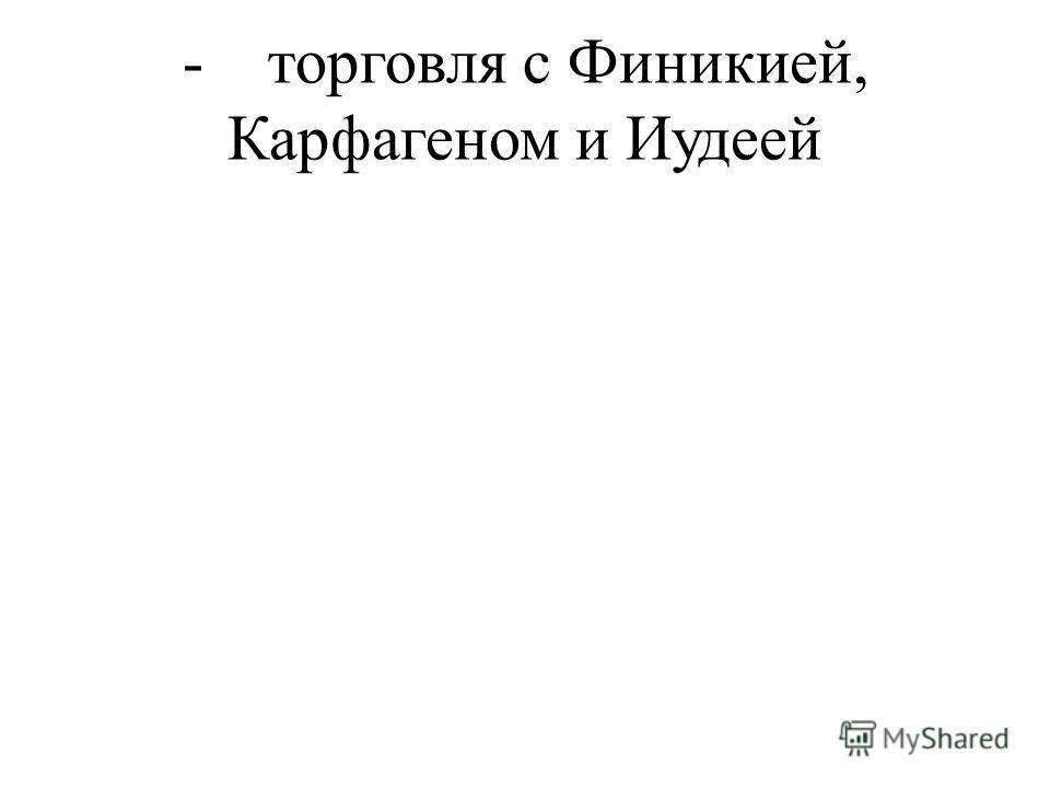 - торговля с Финикией, Карфагеном и Иудеей