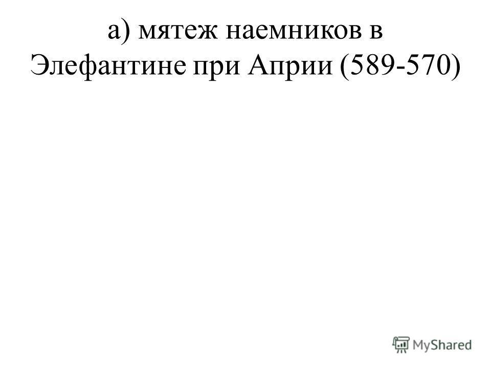 а) мятеж наемников в Элефантине при Априи (589-570)