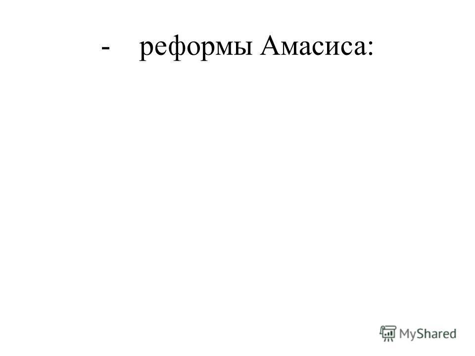 - реформы Амасиса: