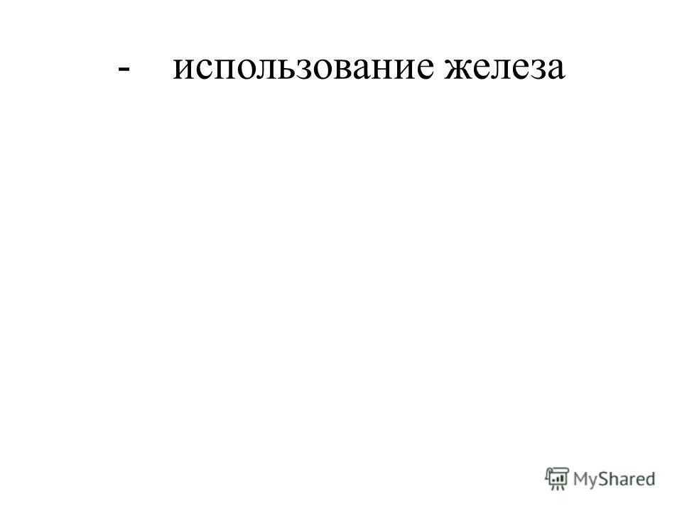 - использование железа