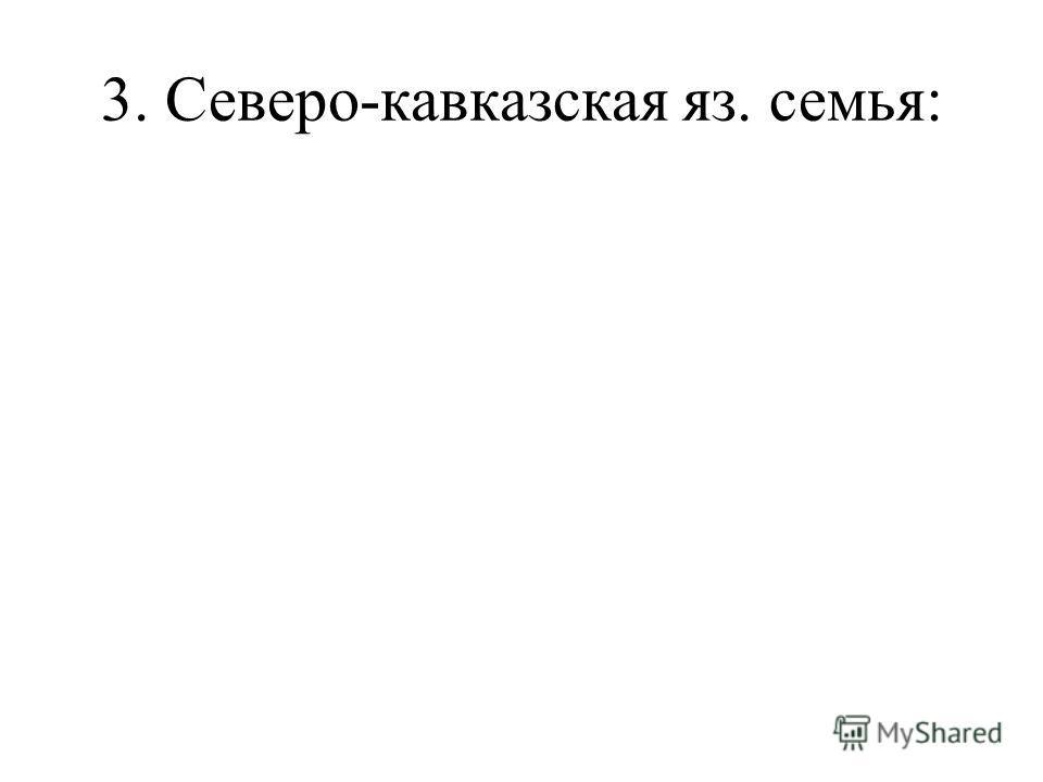 3. Северо-кавказская яз. семья: