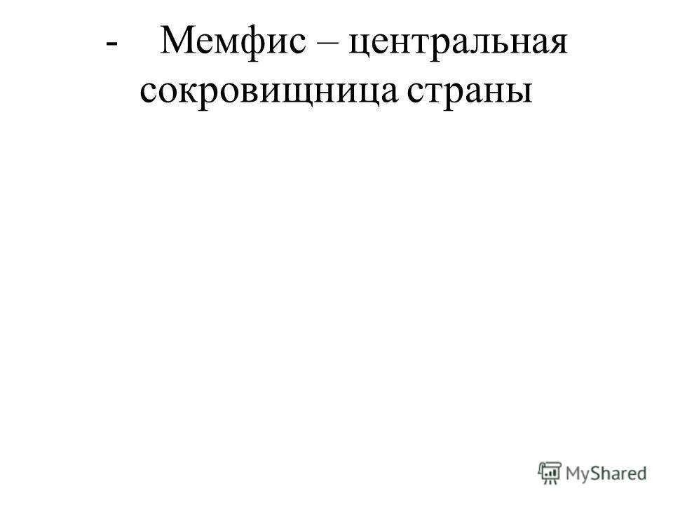 - Мемфис – центральная сокровищница страны
