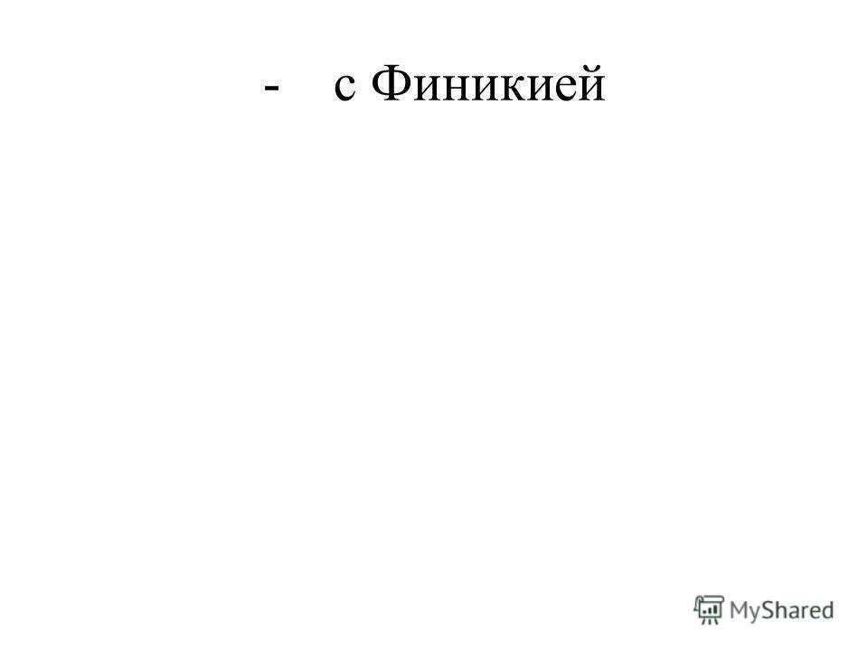 - с Финикией
